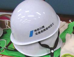 応急危険度判定士用ヘルメット